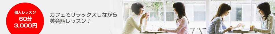 カフェでリラックスしながら英会話レッスン♪/個人レッスン60分3,000円